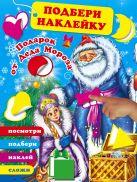 Купить Книга Подарок от Деда Мороза Горбунова И.В. 978-5-17-105060-3 Издательство «АСТ»