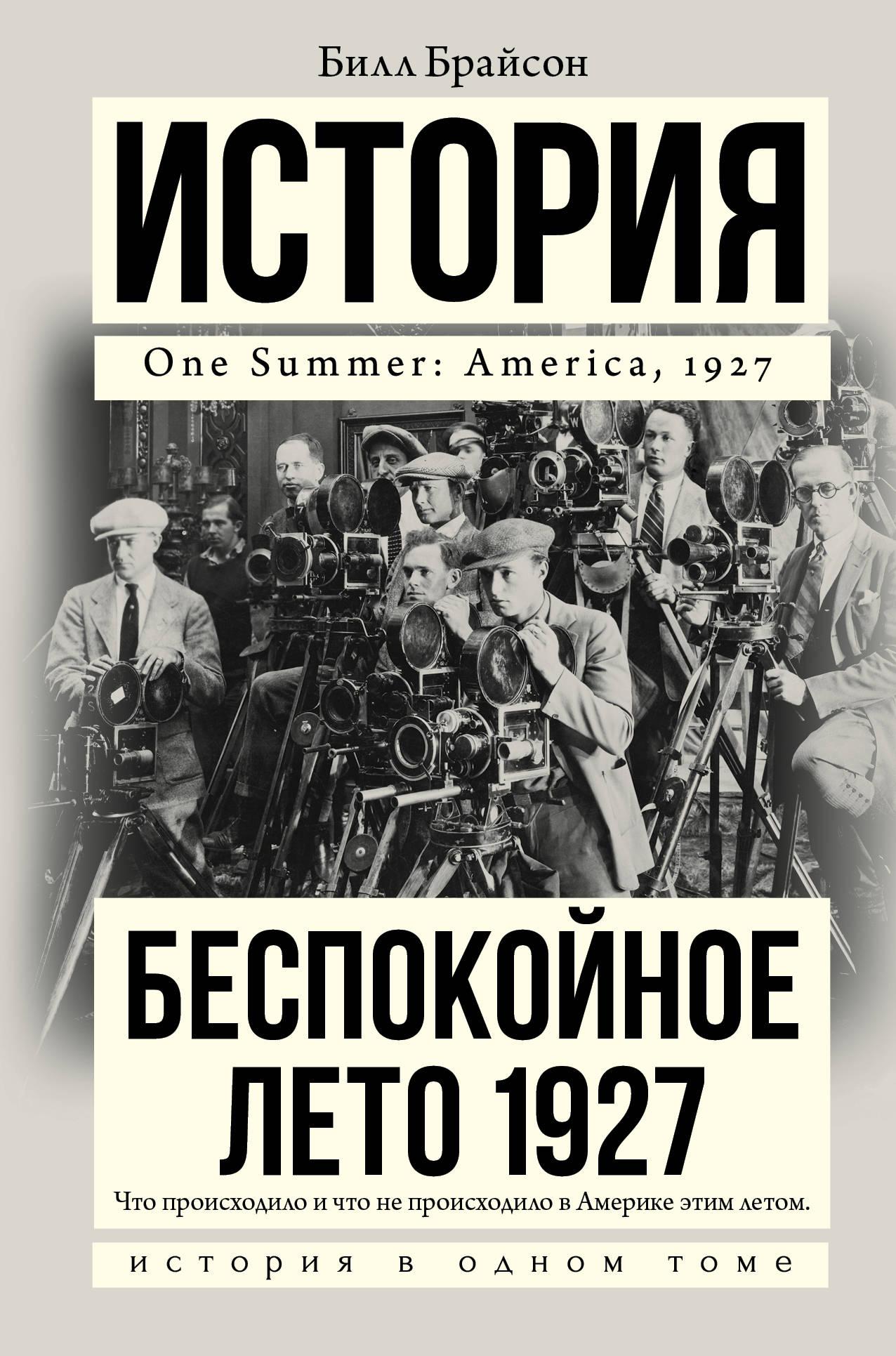 Беспокойное лето 1927 ( Брайсон Б.  )