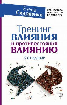 Тренинг влияния и противостояния влиянию. 3-е издание