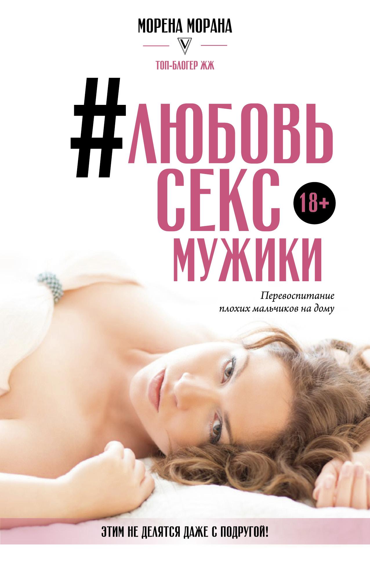 книга про любовь и много секса - 1