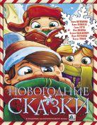 Матюшкина К., Оковитая Е.В. - Новогодние сказки' обложка книги