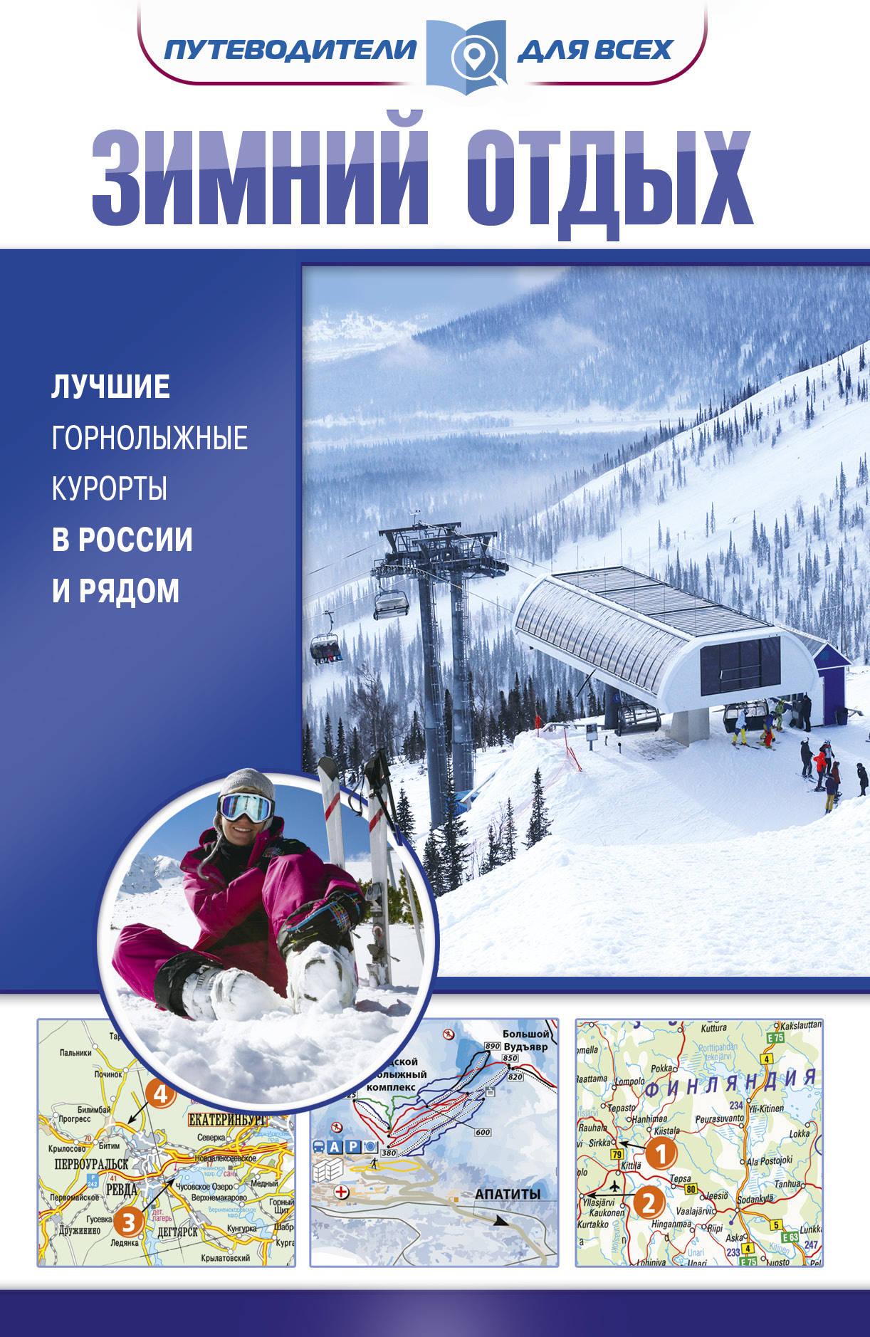 . Зимний отдых. Лучшие горнолыжные курорты в России и рядом наталья землянская горнолыжные курорты австрии зёльден обергургль хохгургль