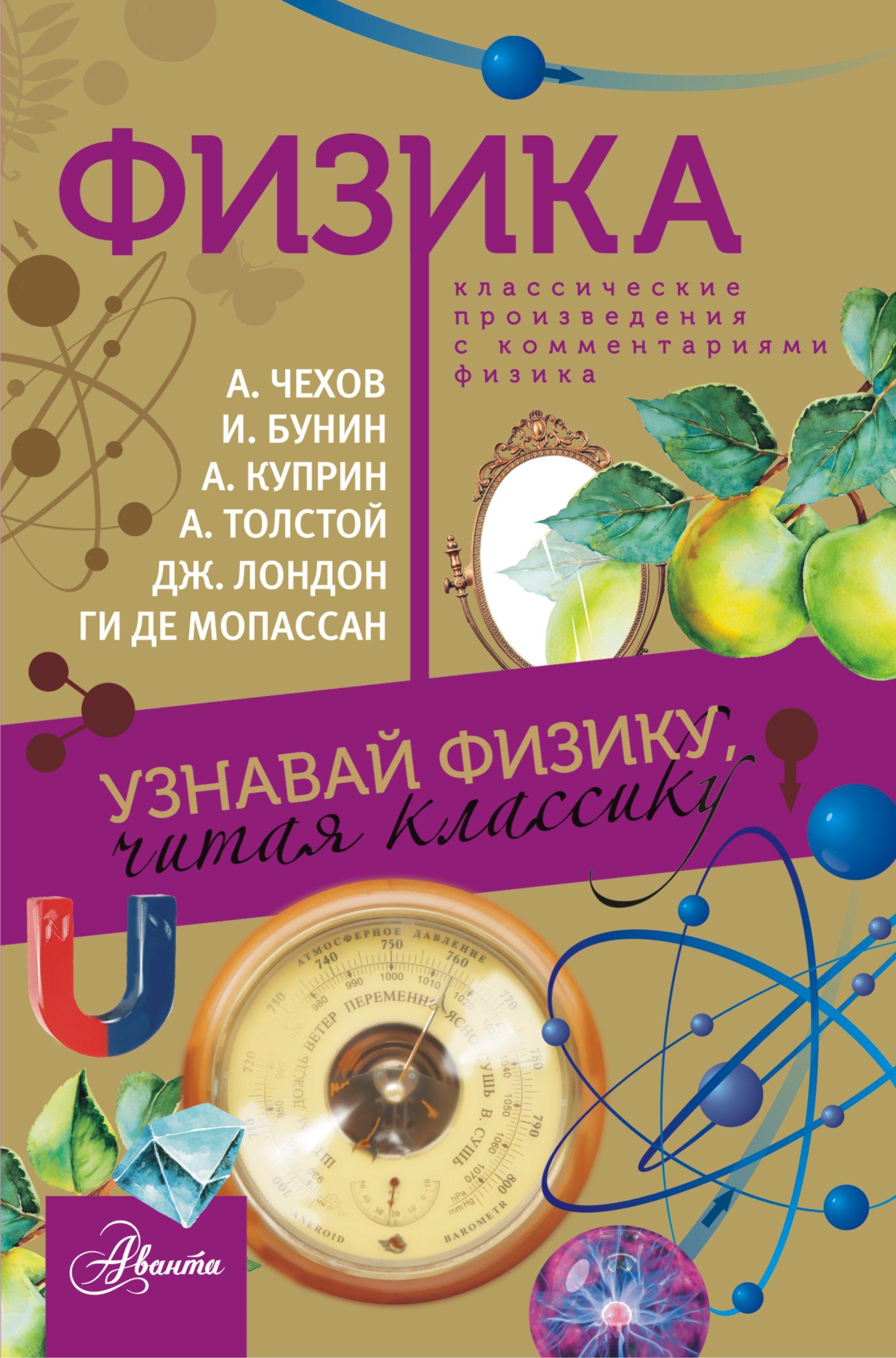 Лагин Л.И., Любимов Н.М., Толстой А.Н. Физика