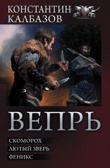 Калбазов Константин - Вепрь обложка книги