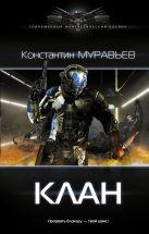 Муравьев К.Н. - Клан' обложка книги