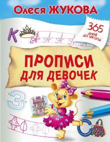 Жукова О.С. - Прописи для девочек обложка книги