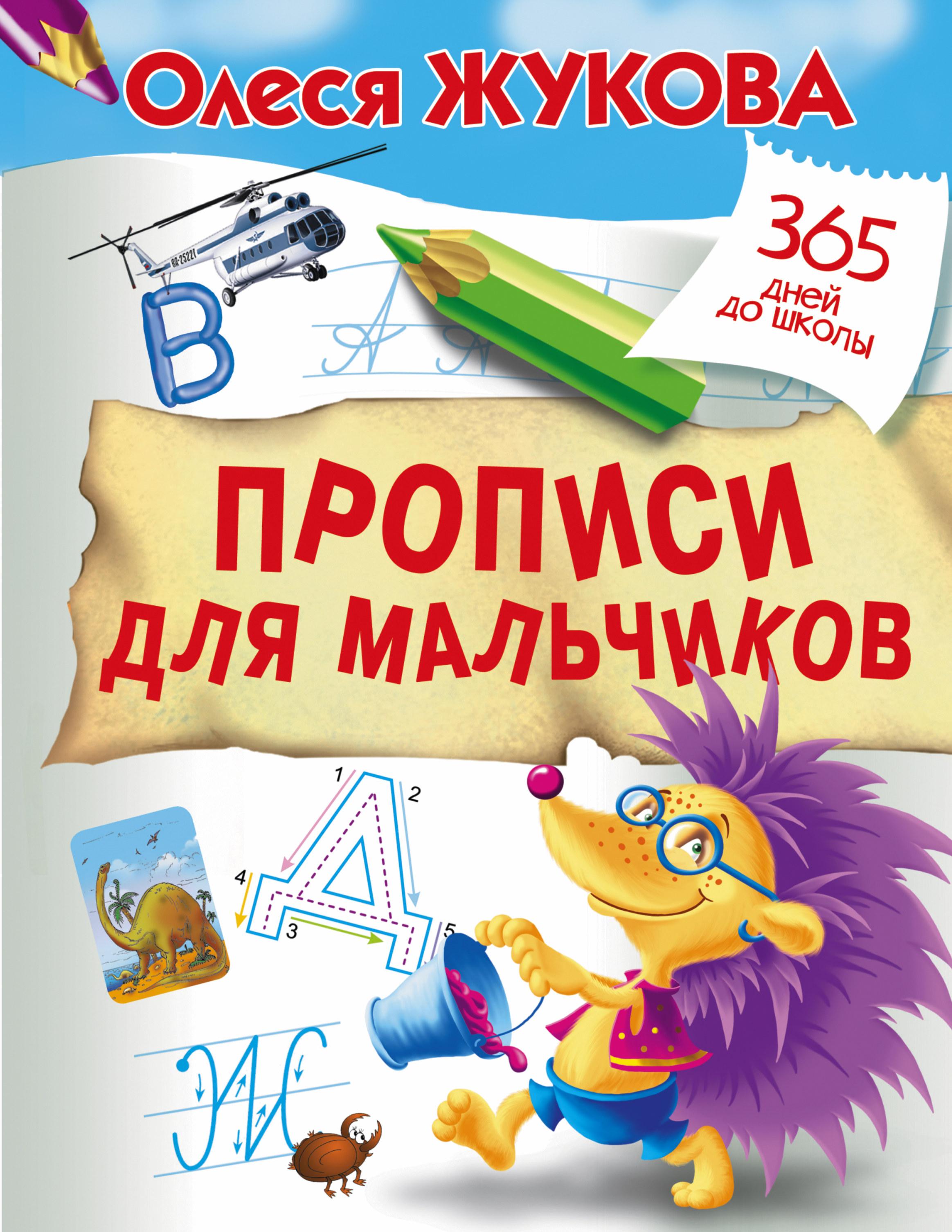 Жукова О.С. Прописи для мальчиков олеся жукова волшебные прописи для мальчиков учимся писать читать