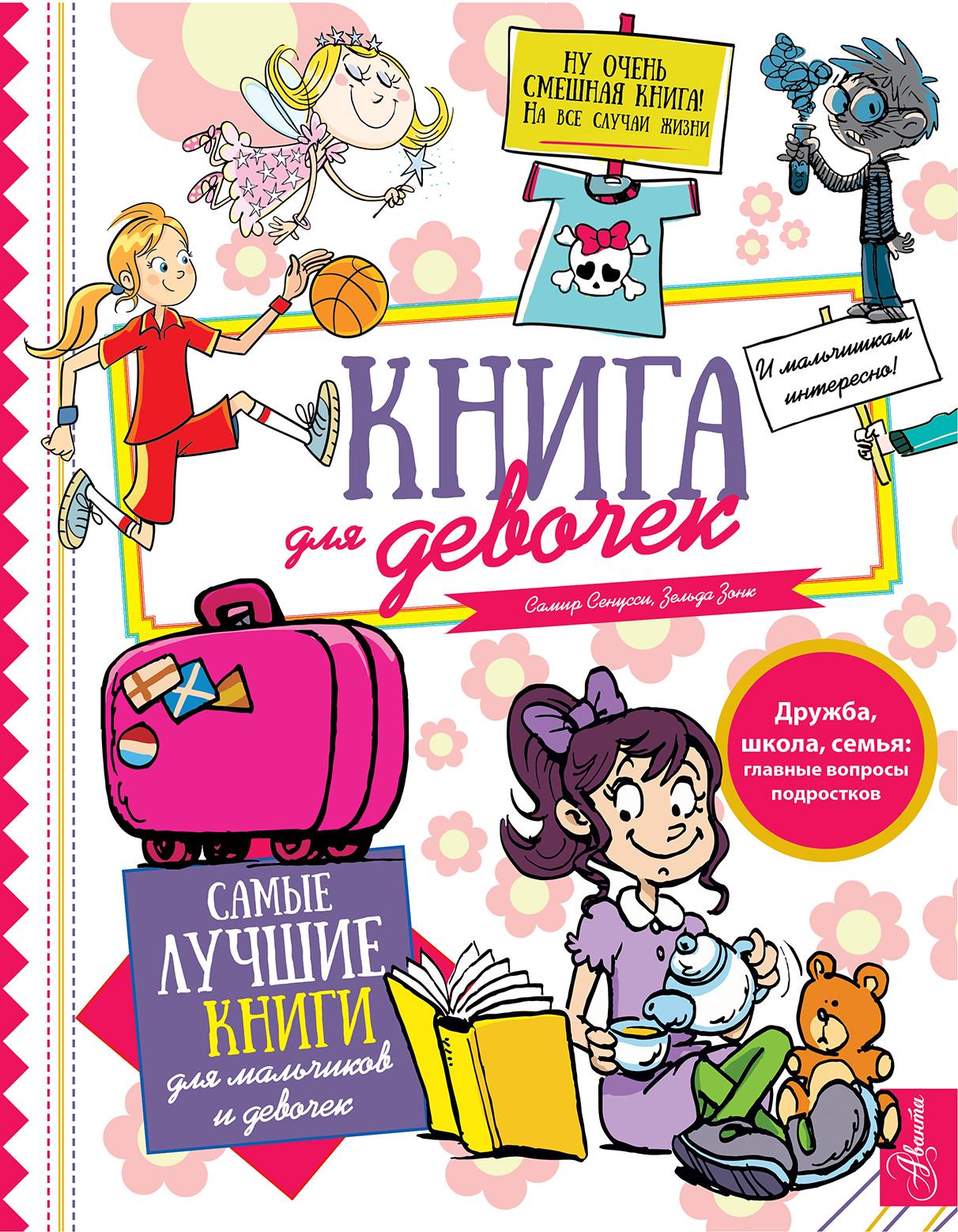 Книга для девочек золотая книга для девочек