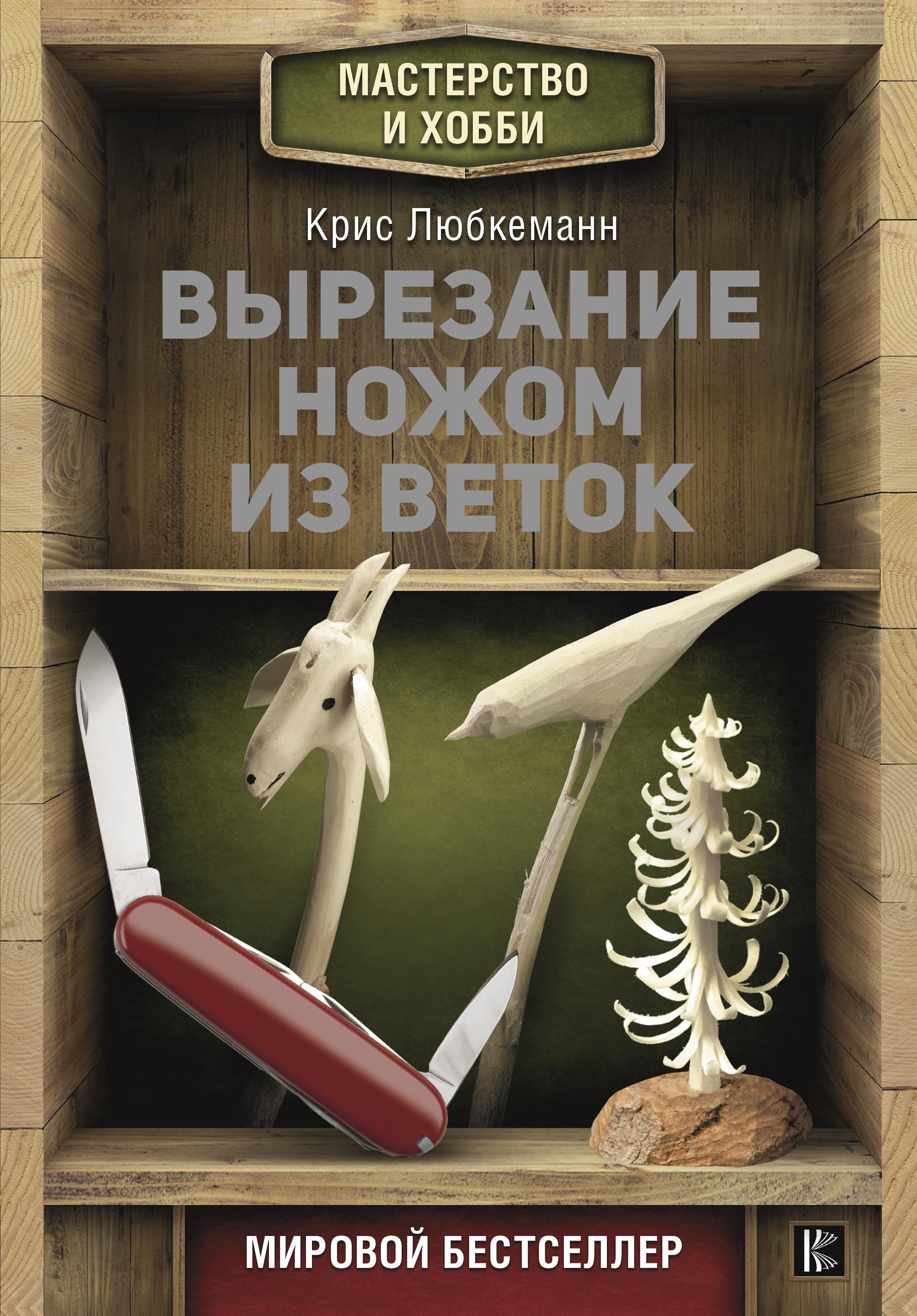 Вырезание ножом из веток ( Любкеманн Крис  )