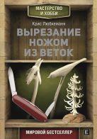 Любкеманн Крис - Вырезание ножом из веток' обложка книги