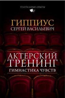 Гиппиус С.В. - Актерский тренинг. Гимнастика чувств обложка книги
