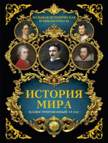 Зарапин Р.В. - История мира обложка книги