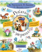 Купить Книга Ребятам о зверятах . 978-5-17-105239-3 Издательство «АСТ»