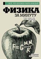 Кессельман В.С. - Физика за минуту' обложка книги
