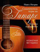 Петров П. - Самоучитель игры на гитаре. Просто и понятно' обложка книги