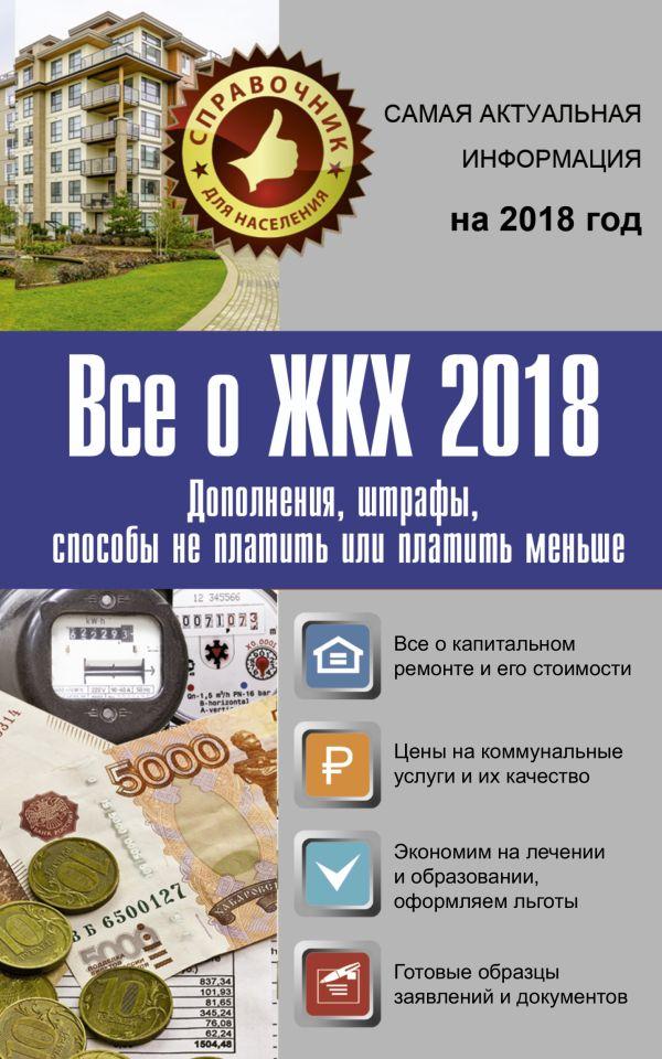 Все о ЖКХ на 2018 год Белановский А.С., Шевченко С.С.