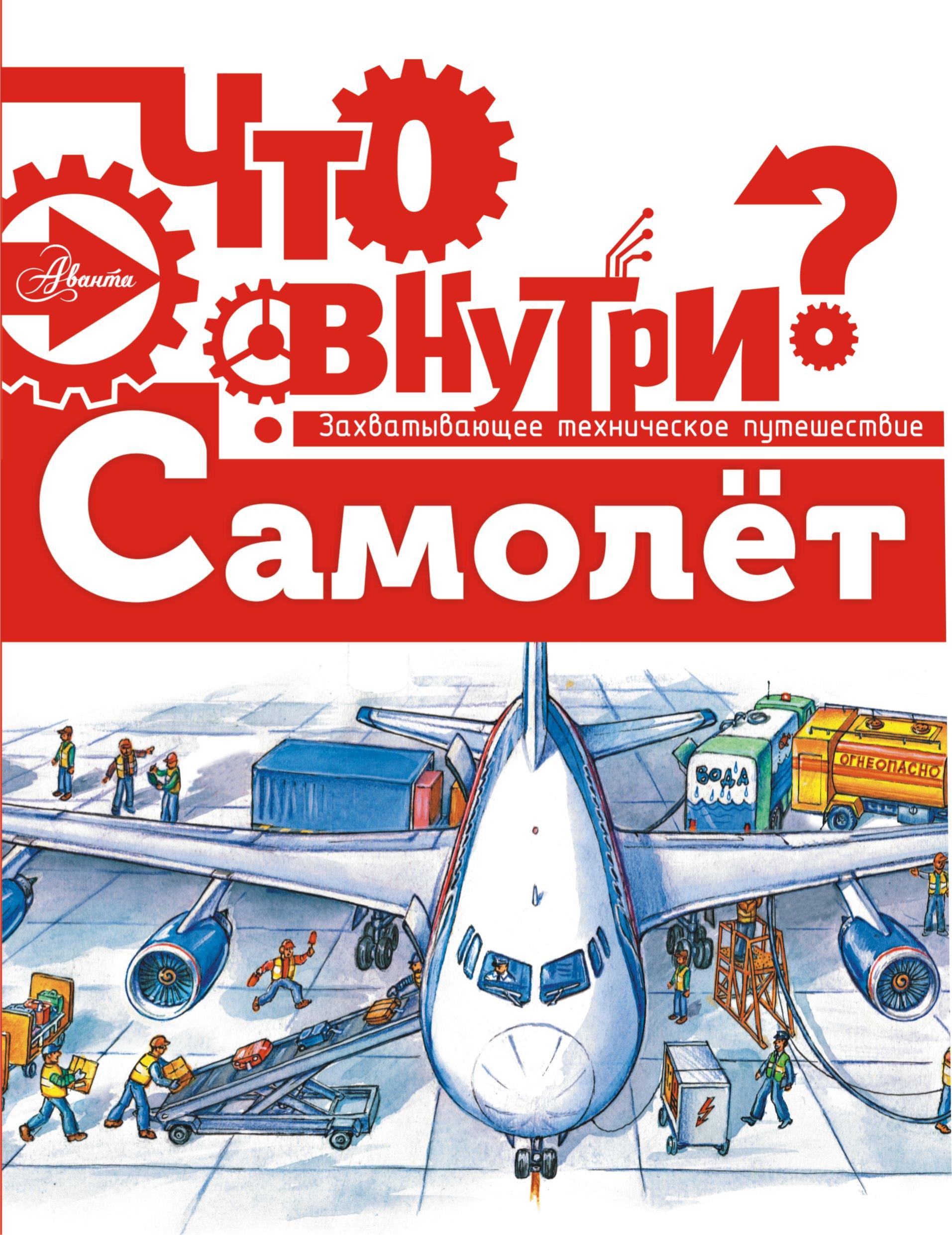 Самолет ( Малов В.И.  )