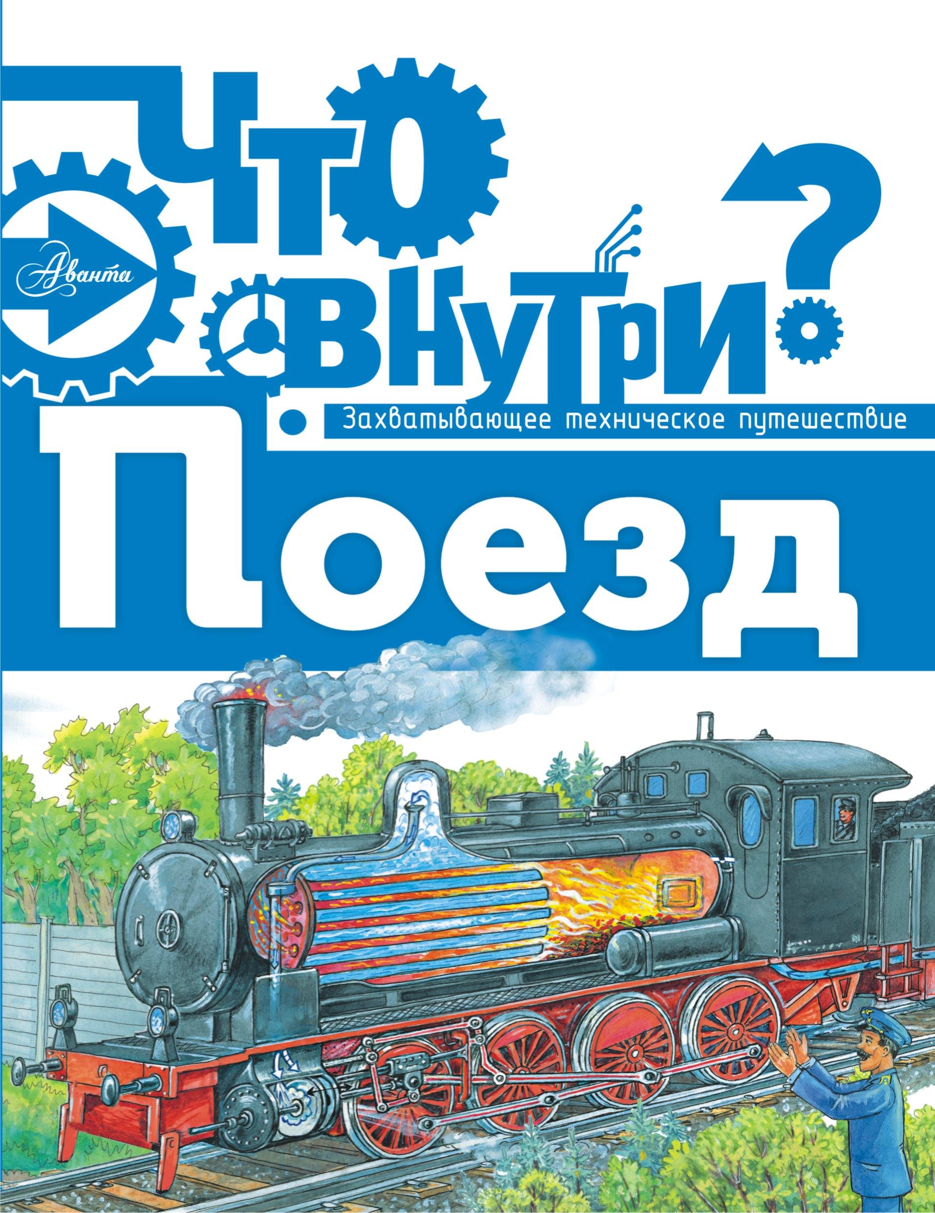 Поезд ( Малов В.И.  )