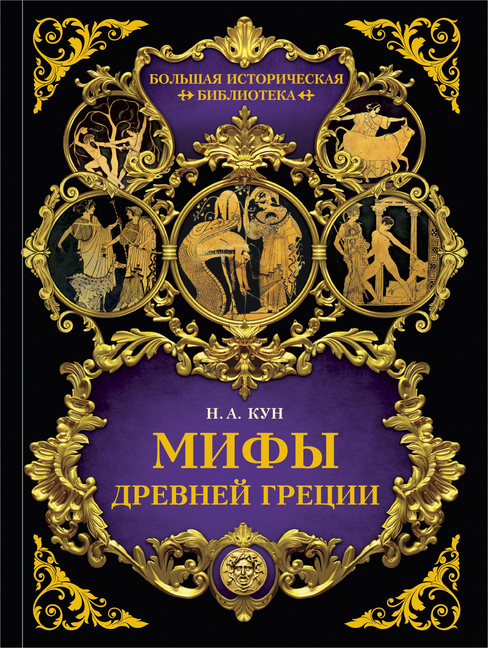 Мифы Древней Греции ( Кун Николай Альбертович  )