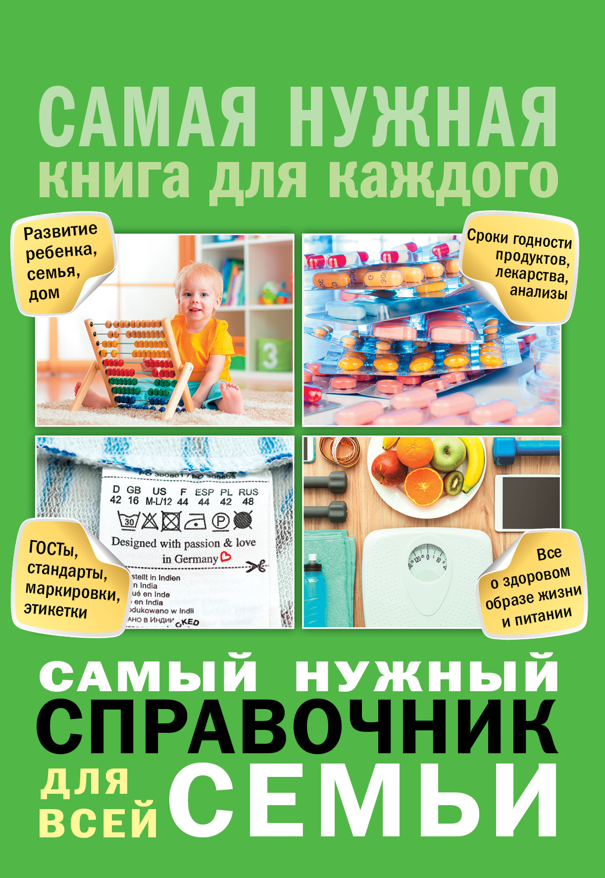Самый нужный справочник для всей семьи ( Костина И.В.  )