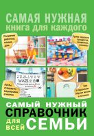 Костина И.В. - Самый нужный справочник для всей семьи' обложка книги