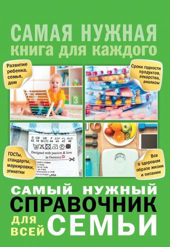 Самый нужный справочник для всей семьи Костина И.В.