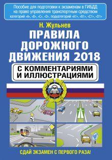 Правила дорожного движения 2018 с комментариями и иллюстрациями