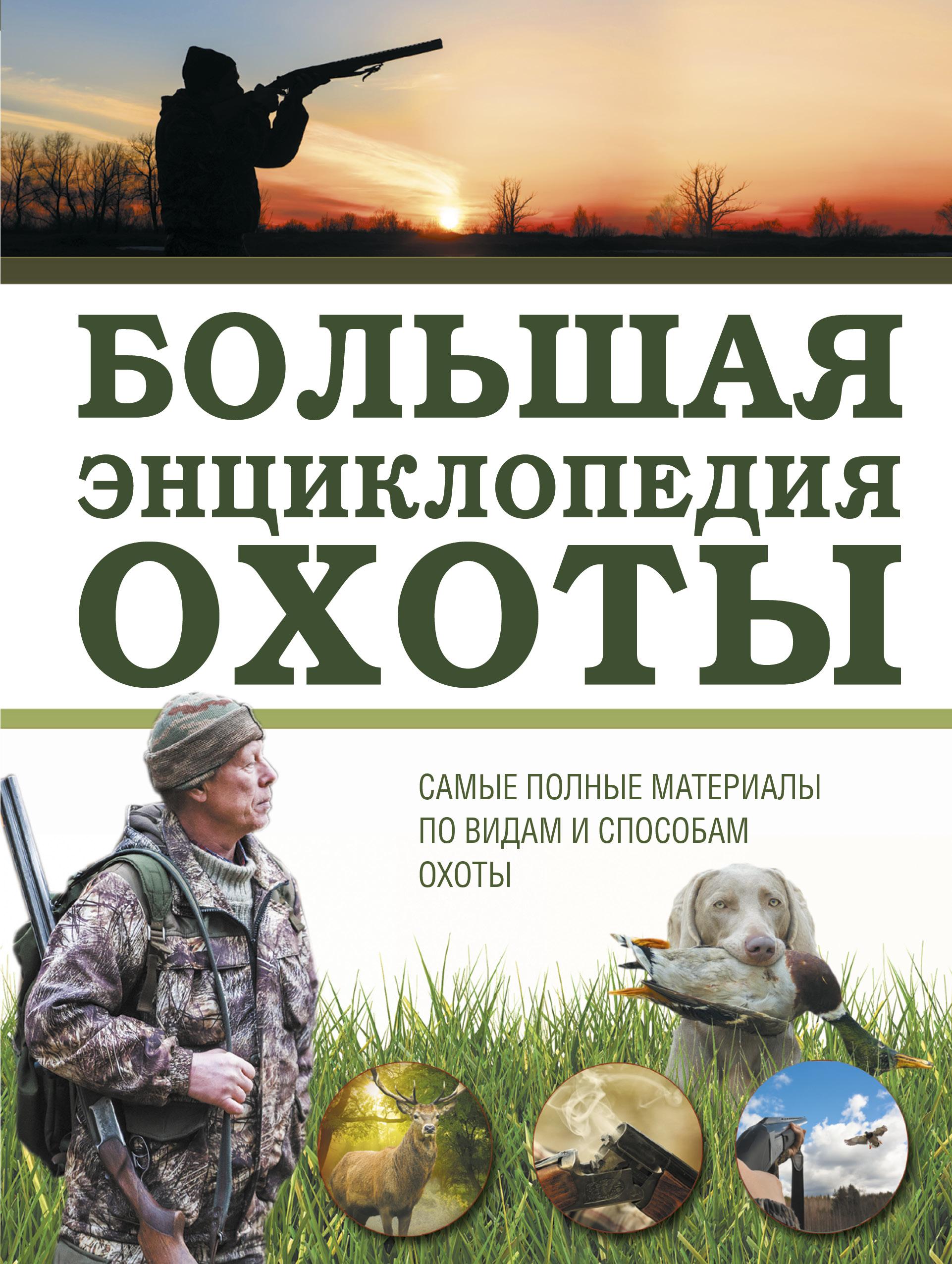 Большая энциклопедия охоты ( Гусев И.В.  )