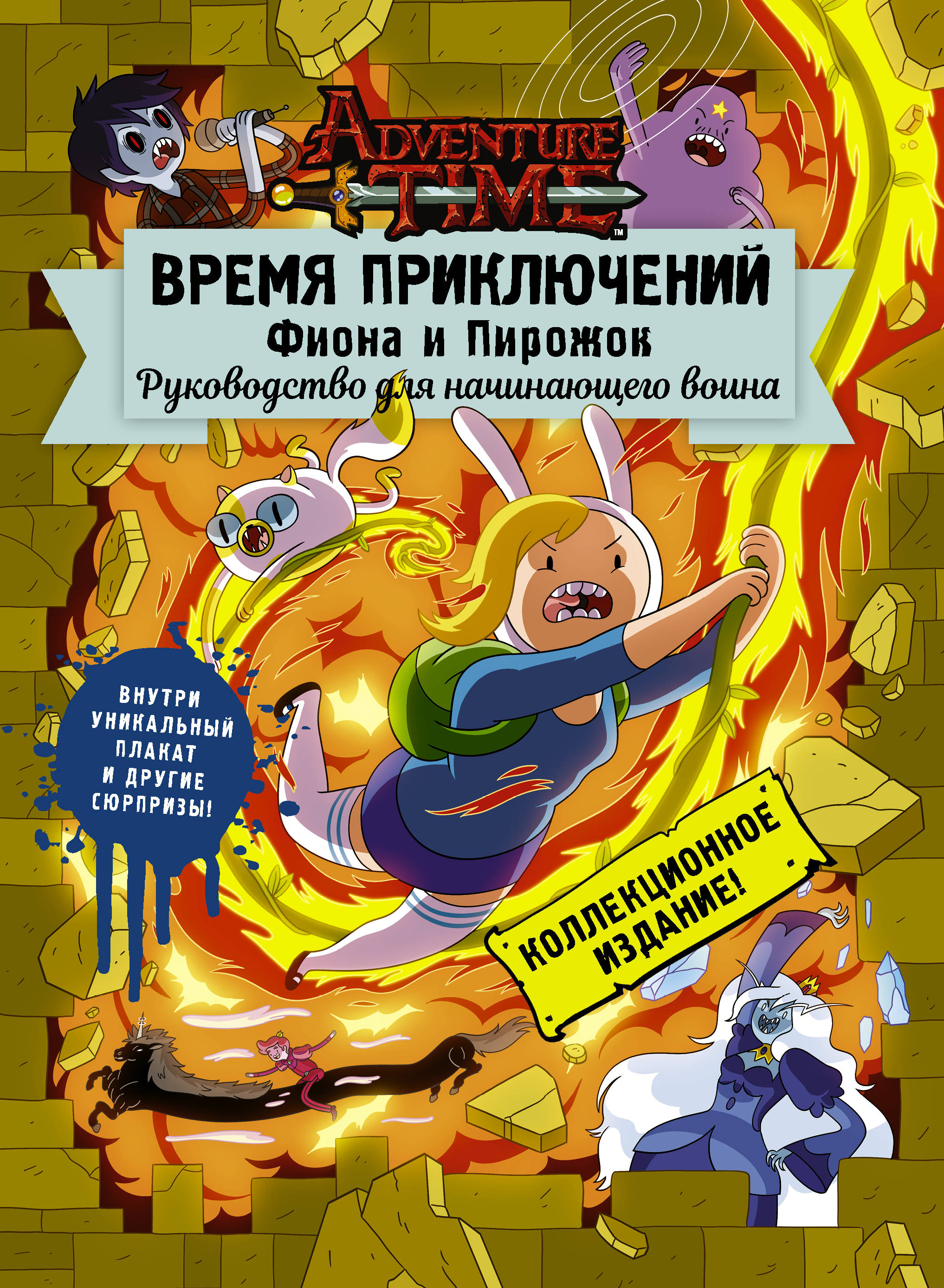 Время приключений. Фиона и Пирожок: Руководство для начинающего воина ( .  )