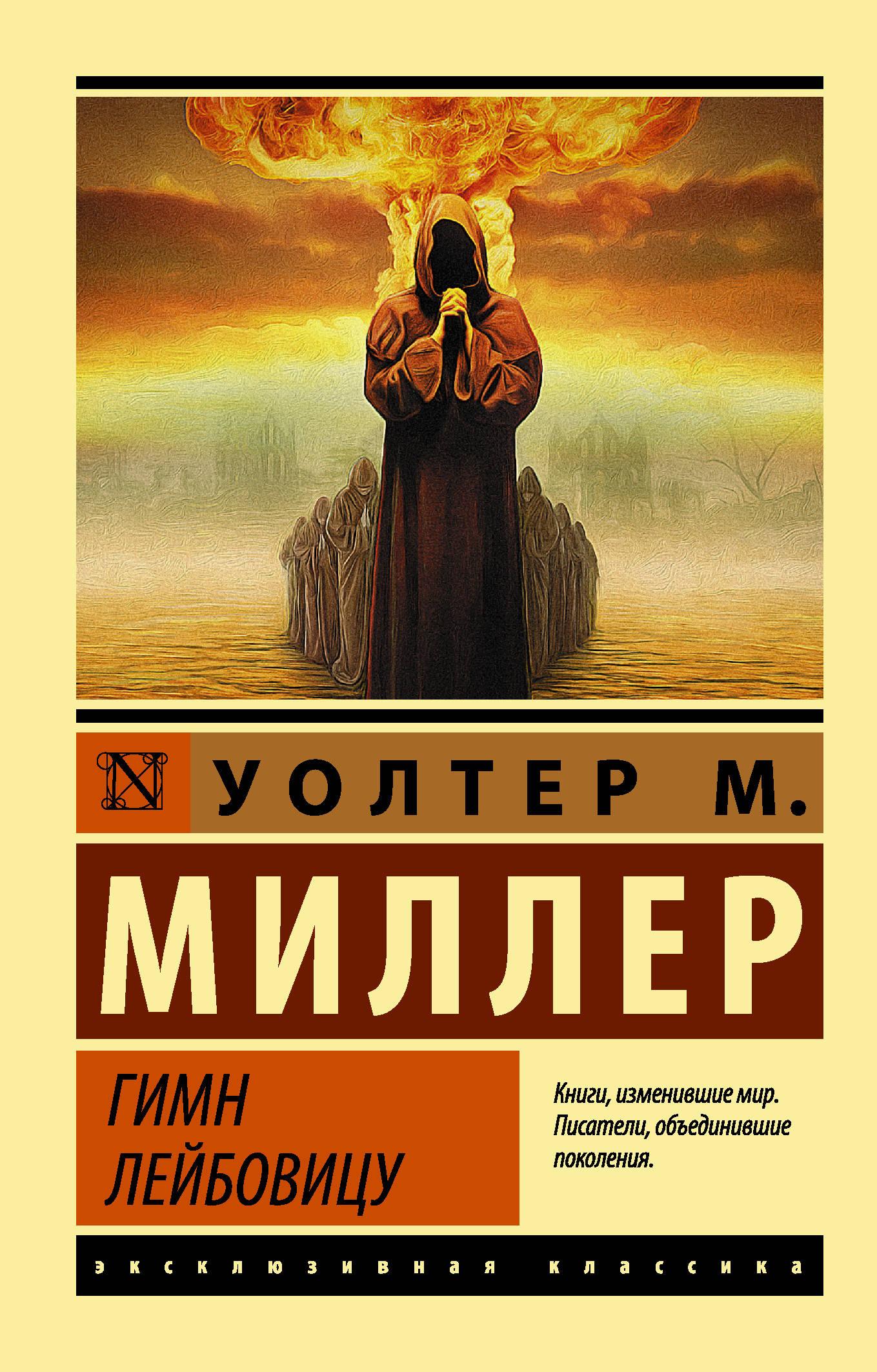 Миллер Младший У. Гимн Лейбовицу