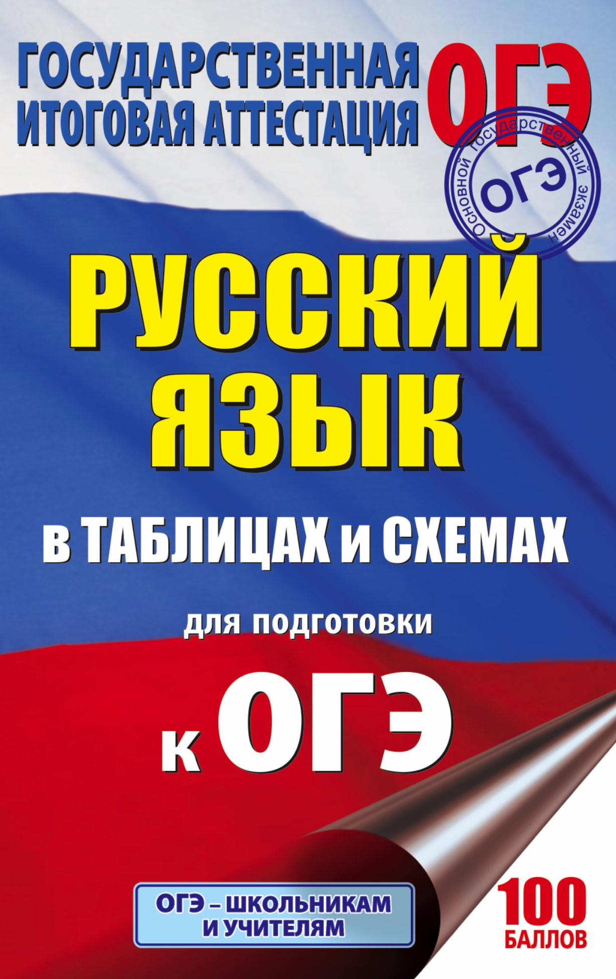 ОГЭ. Русский язык в таблицах и схемах. 5-9 классы