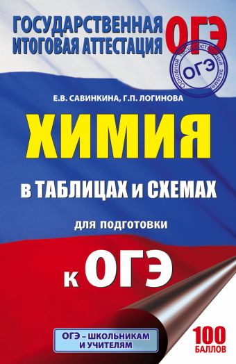 ОГЭ. Химия в таблицах и схемах. 8-9 классы Савинкина Е.В., Логинова Г.П.