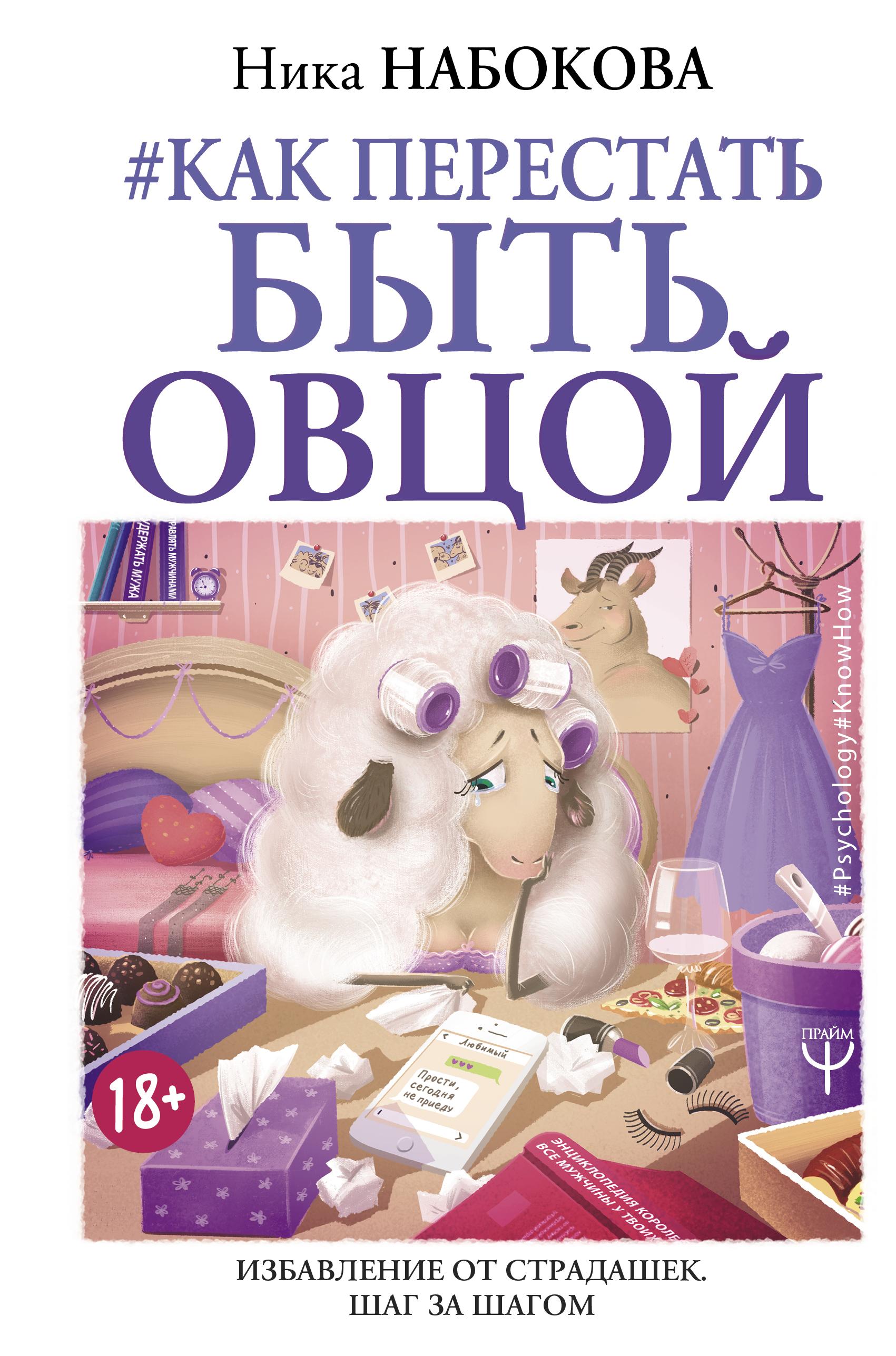 Как перестать быть овцойМК125 ( Набокова Ника  )