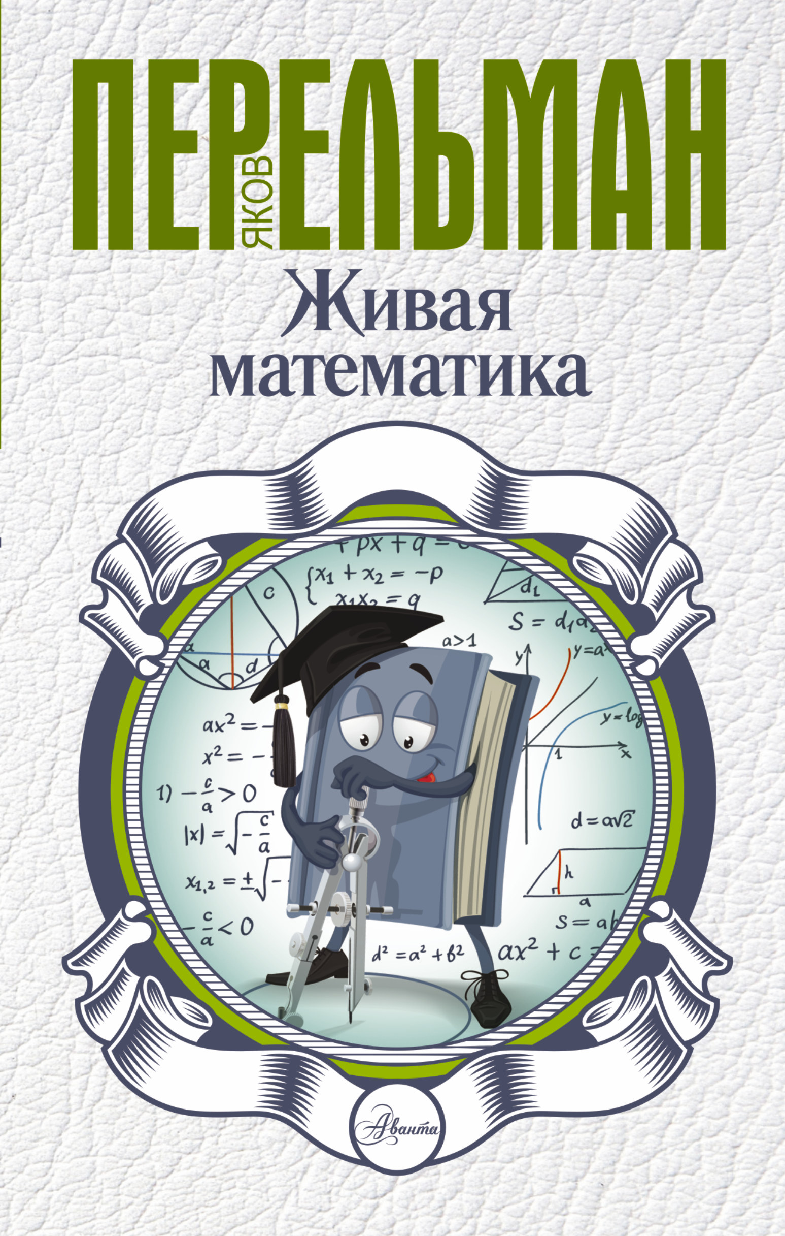 Живая математика ( Перельман Я.И.  )