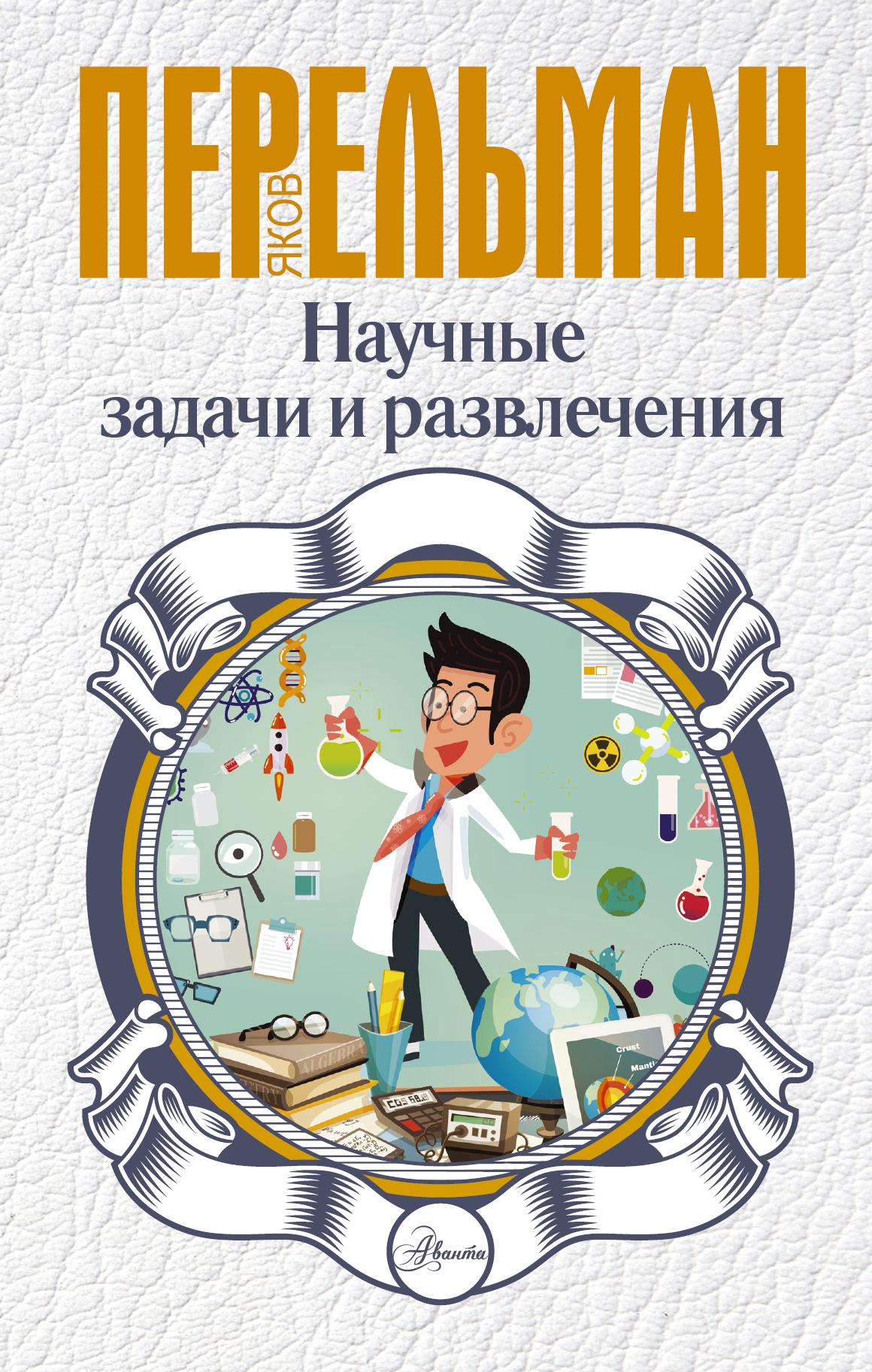 Перельман Я.И. Научные задачи и развлечения