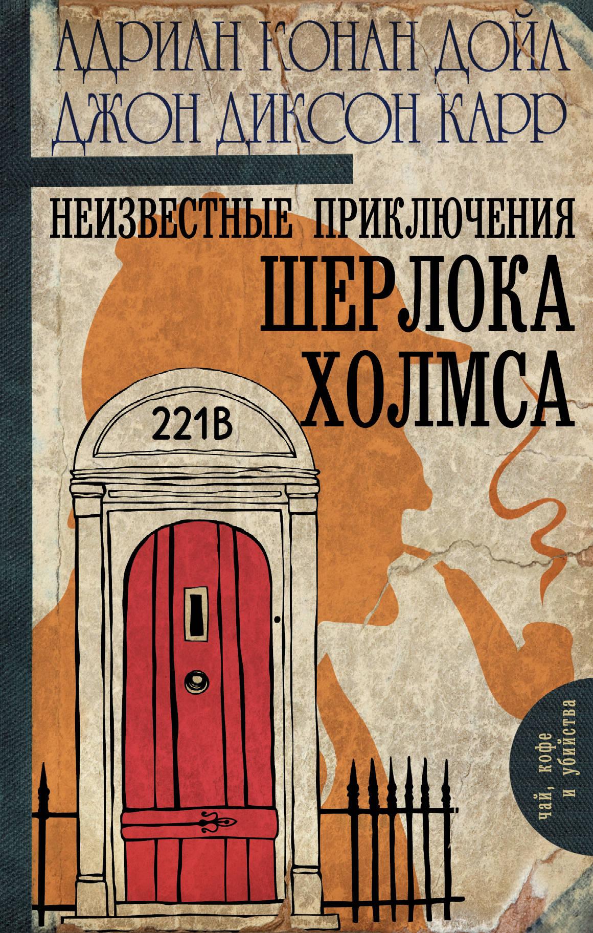 Дойл А. Неизвестные приключения Шерлока Холмса джон диксон карр загадка безумного шляпника