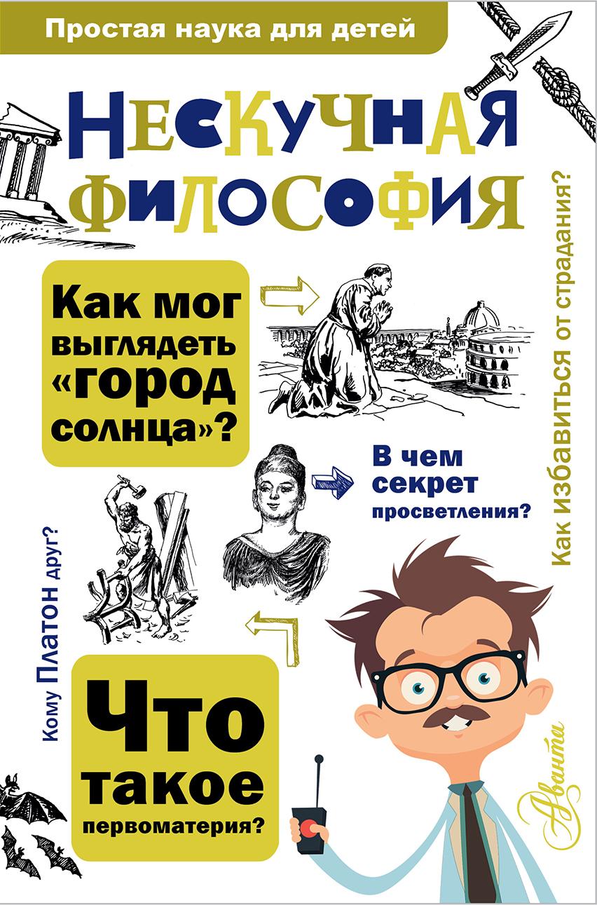 Нескучная философия ( Цуканов А.Л.  )