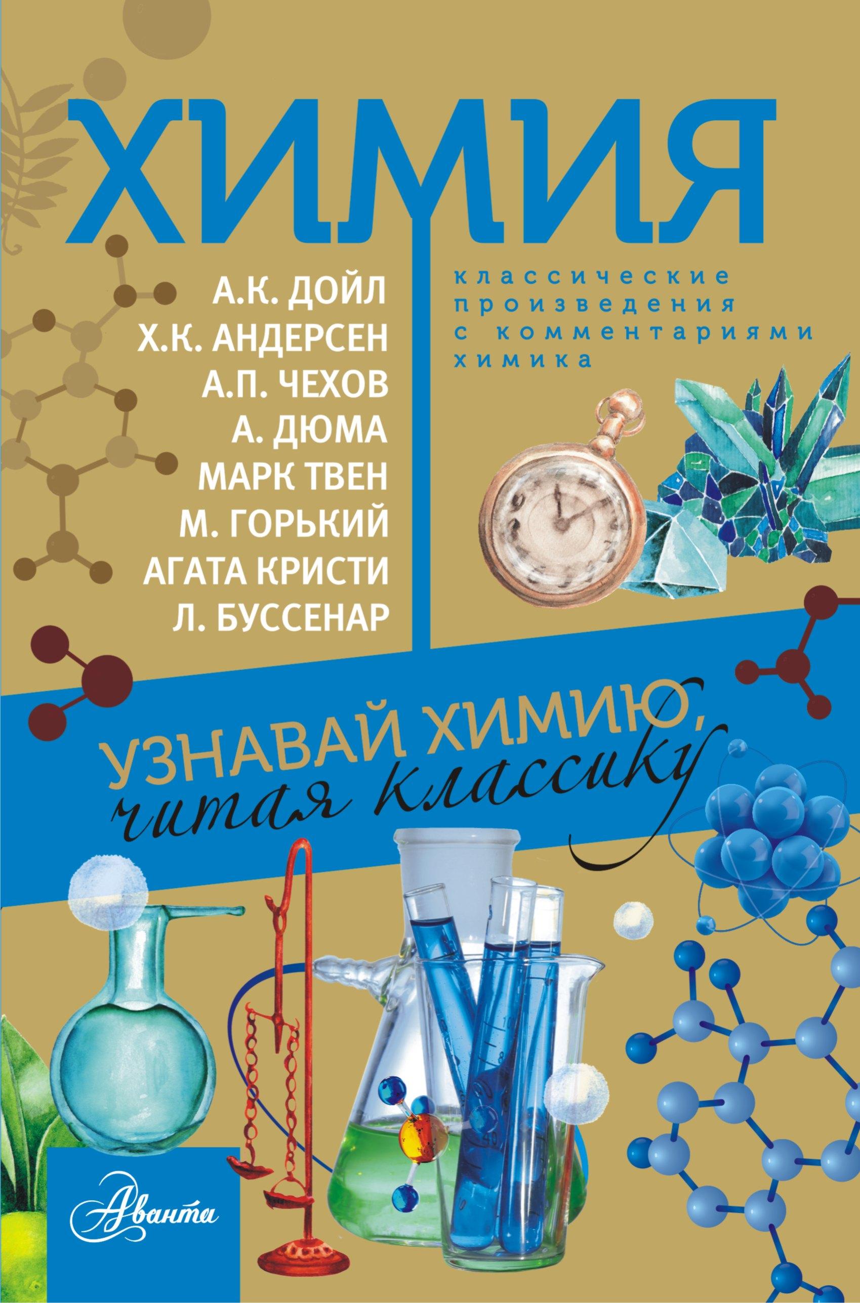 Химия ( Стрельникова А.  )
