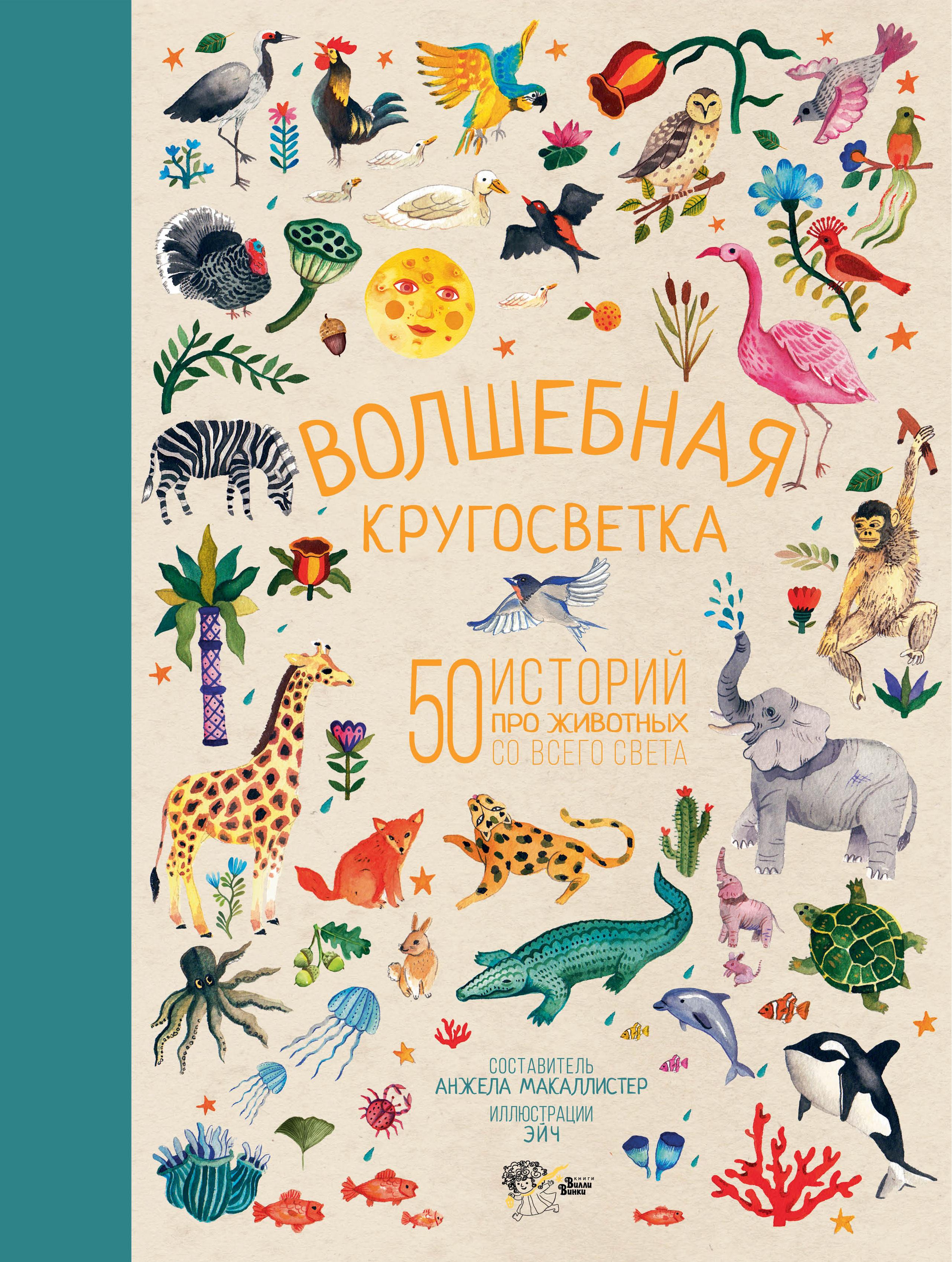 Волшебная кругосветка. 50 историй про животных со всего света ( МакАллистер А.  )