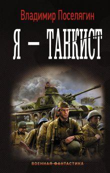Я - танкист