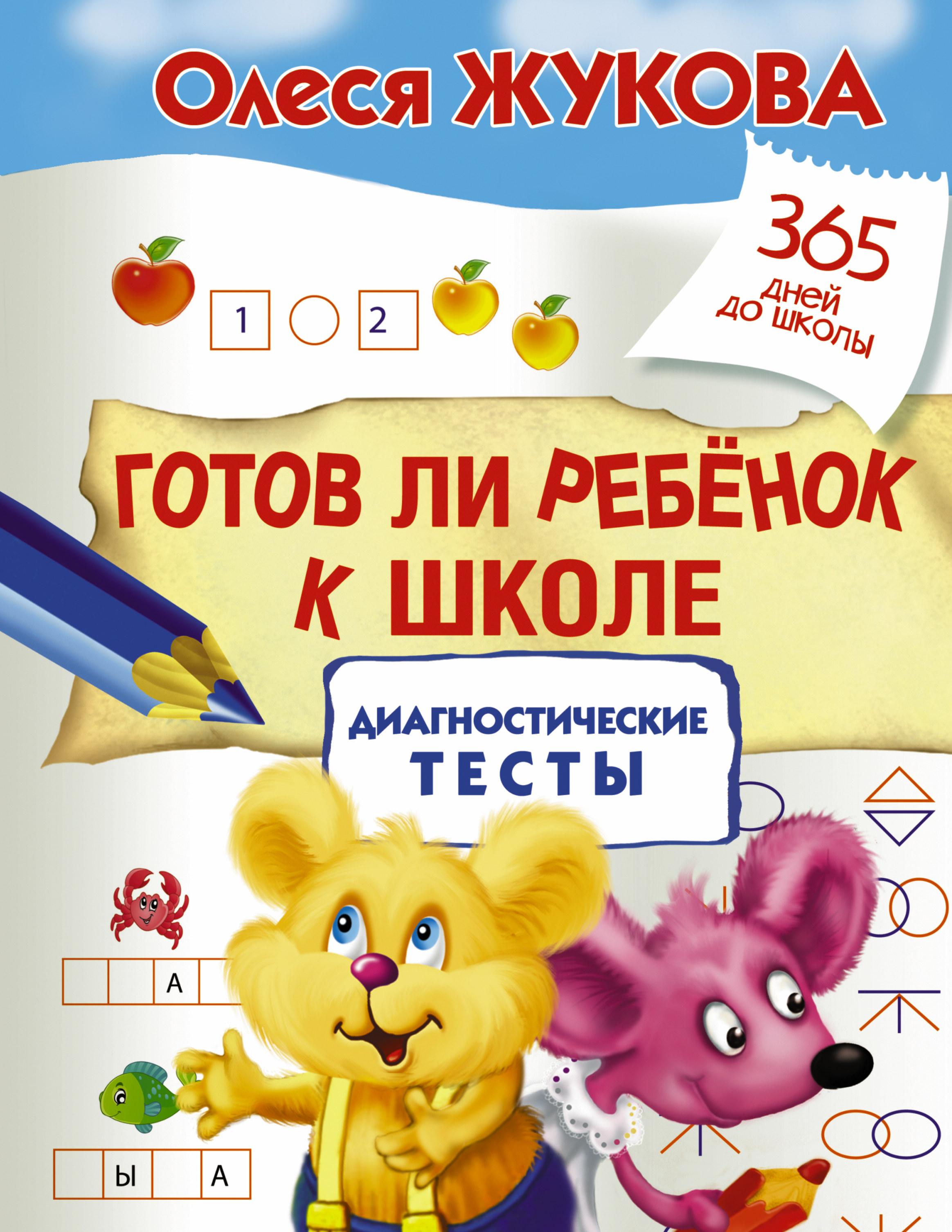 Готов ли ребенок к школе: диагностические тесты ( Жукова О.С.  )
