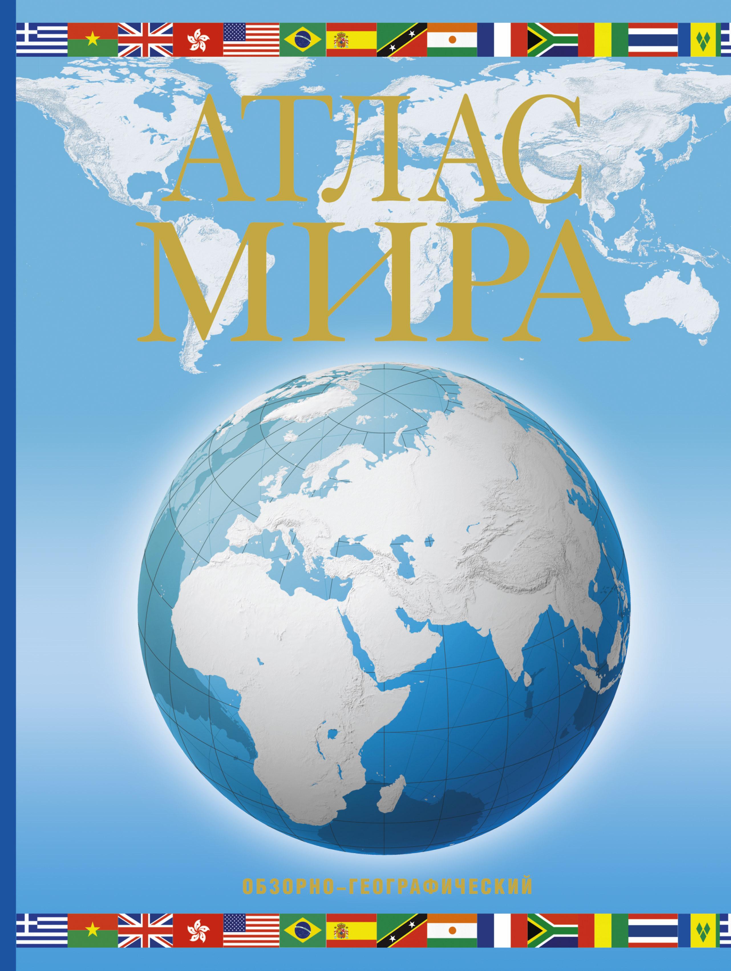 Атлас мира. Обзорно-географический (голуб.)