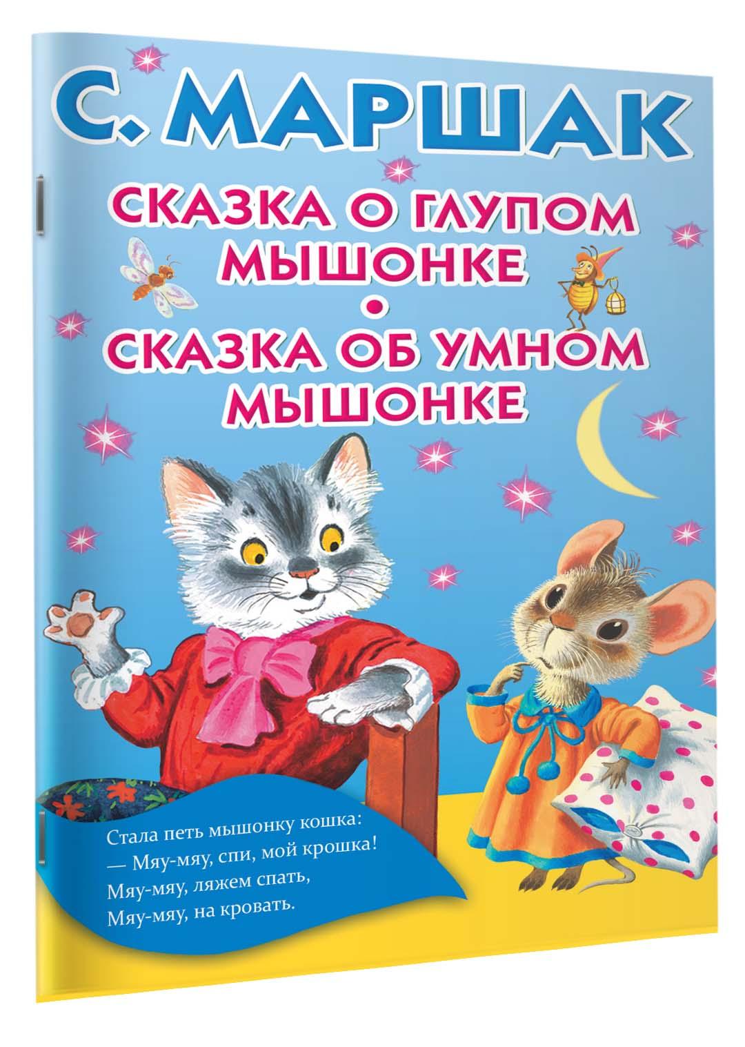 Сказка о глупом мышонке. Сказка об умном мышонке ( Маршак С.Я.  )