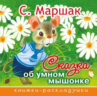 Маршак Самуил Яковлевич: Сказка об умном мышонке