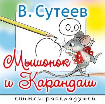 Сутеев Владимир Григорьевич: Мышонок и Карандаш