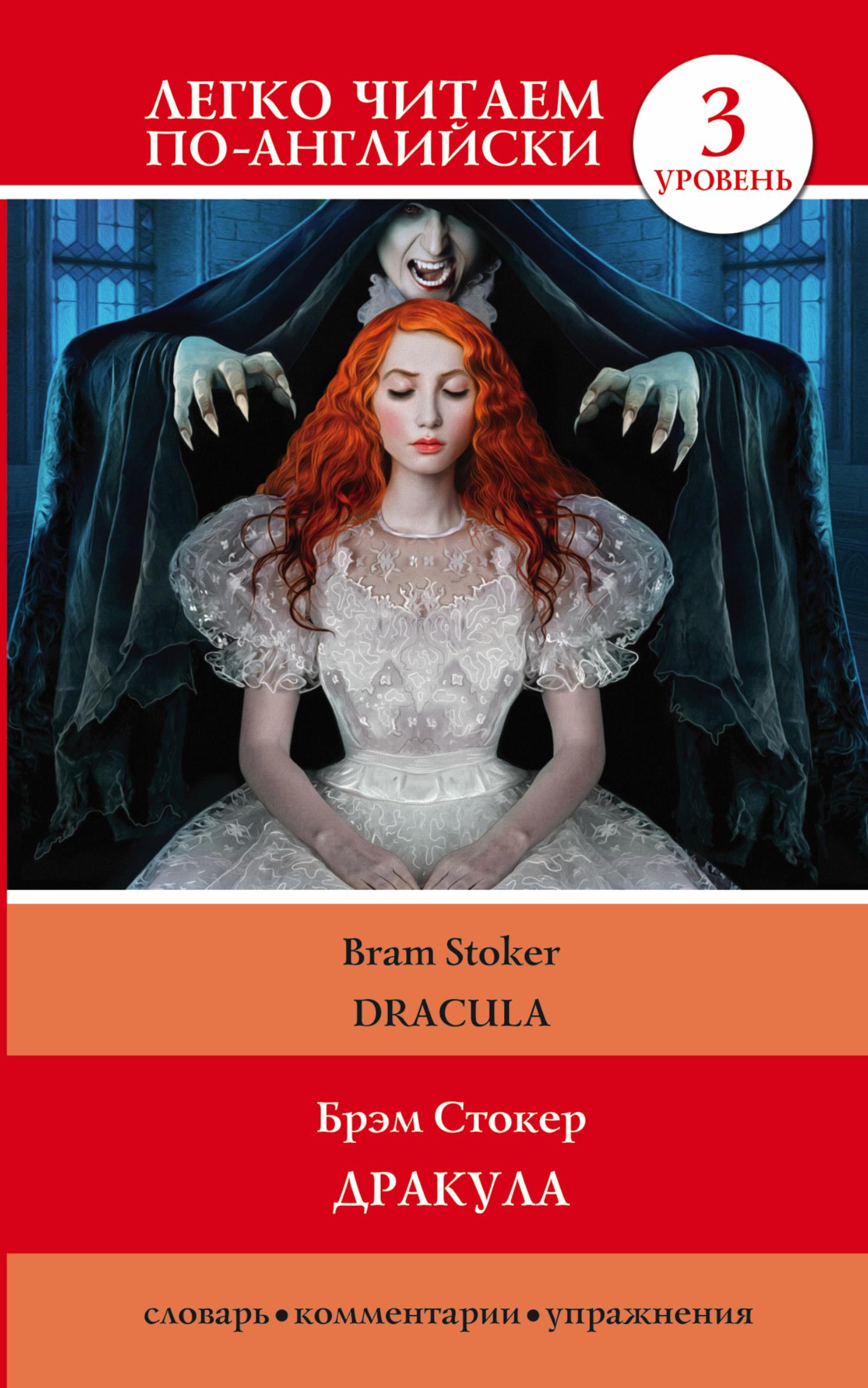 Дракула ( Стокер Б.  )