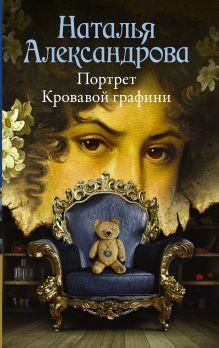 Александрова Н.Н. - Портрет Кровавой графини обложка книги
