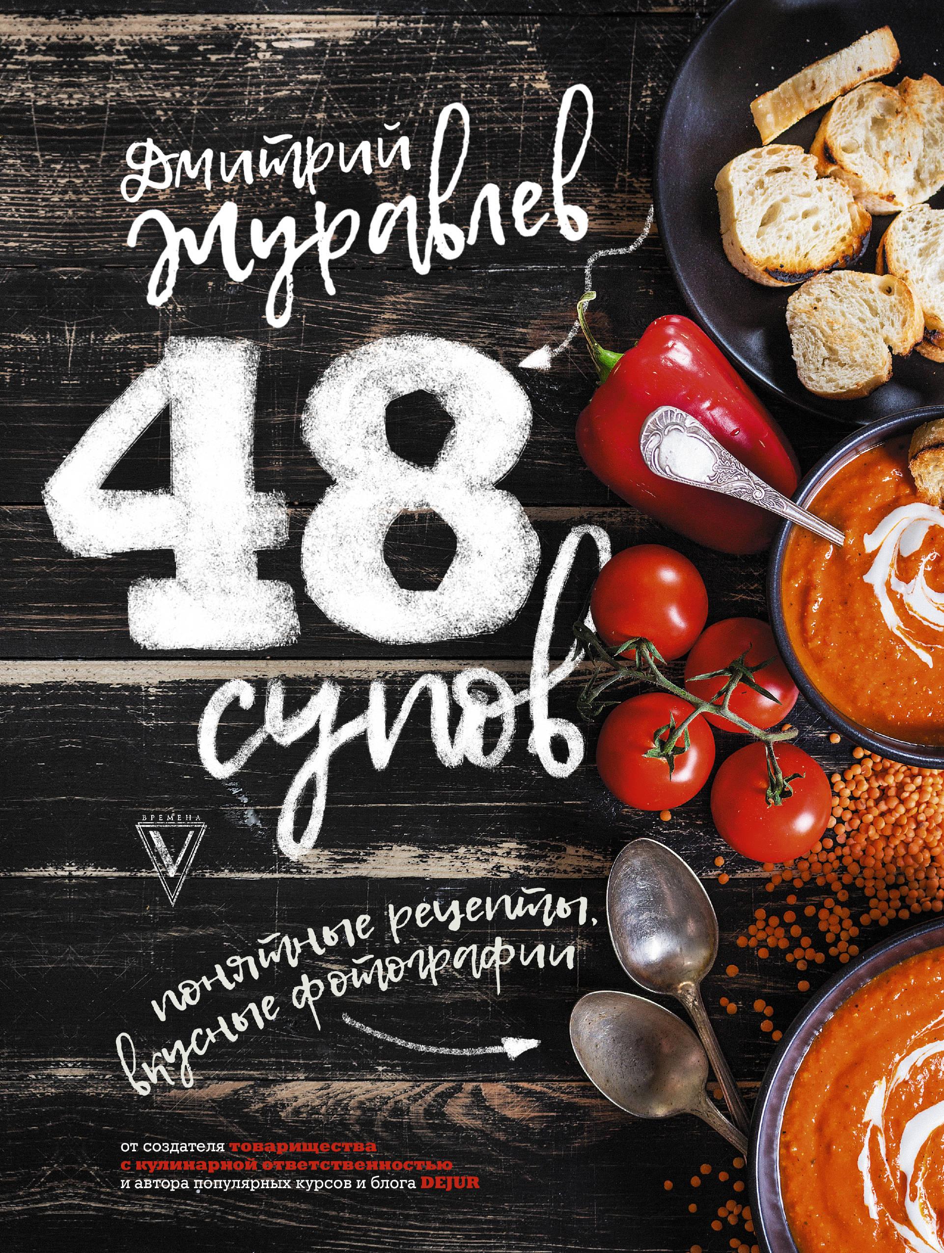 48 супов ( Журавлев Д.Н.  )