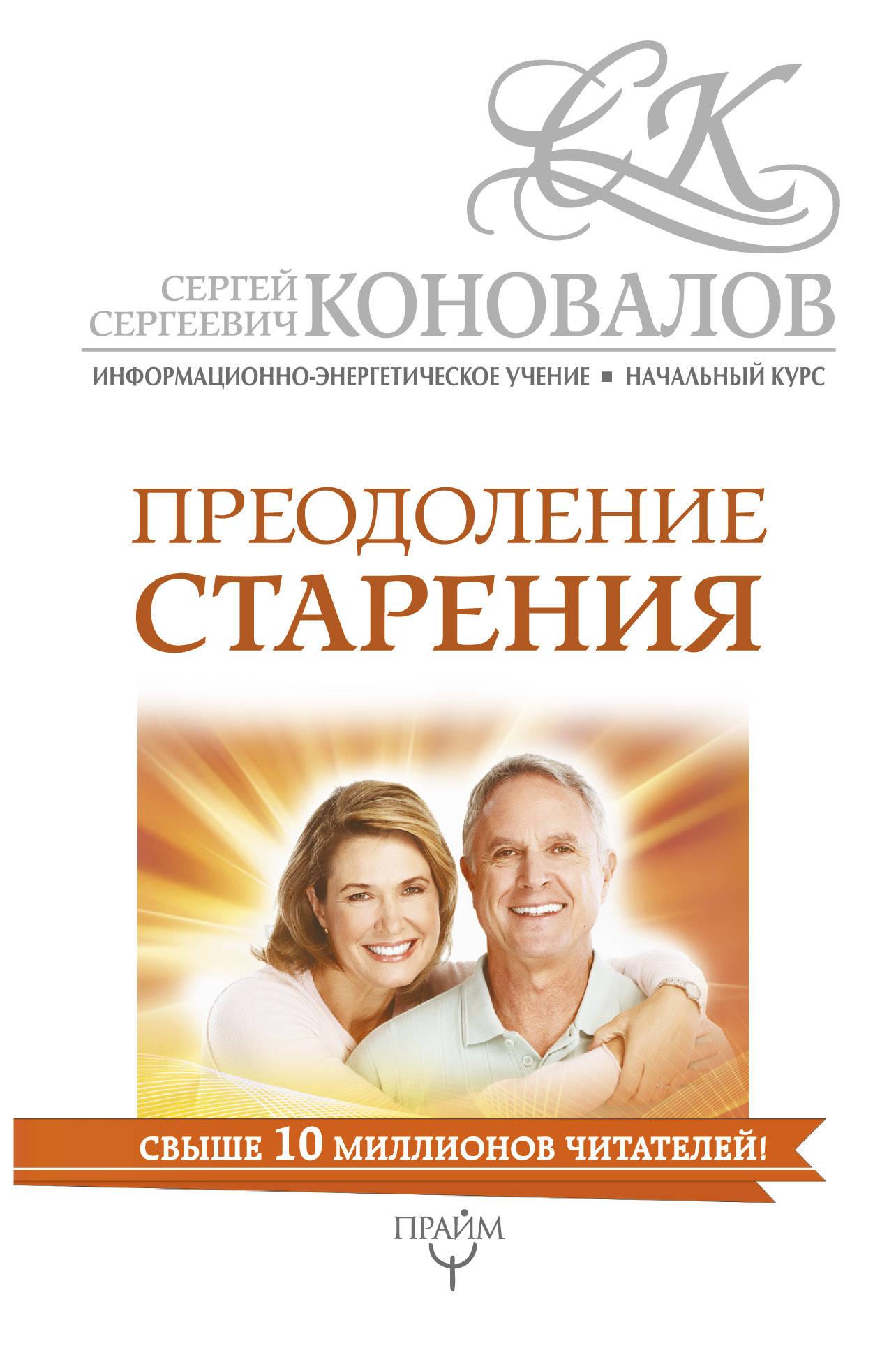Преодоление старения. Информационно-энергетическое Учение. Начальный курс ( Сергей Коновалов  )