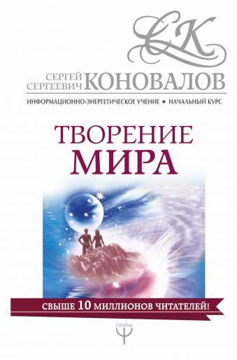 Творение мира. Информационно-энергетическое Учение. Начальный курс Коновалов Сергей